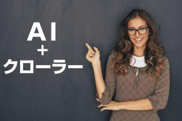 クローラーとAIの組み合わせによって営業やマーケティングを飛躍させる方法
